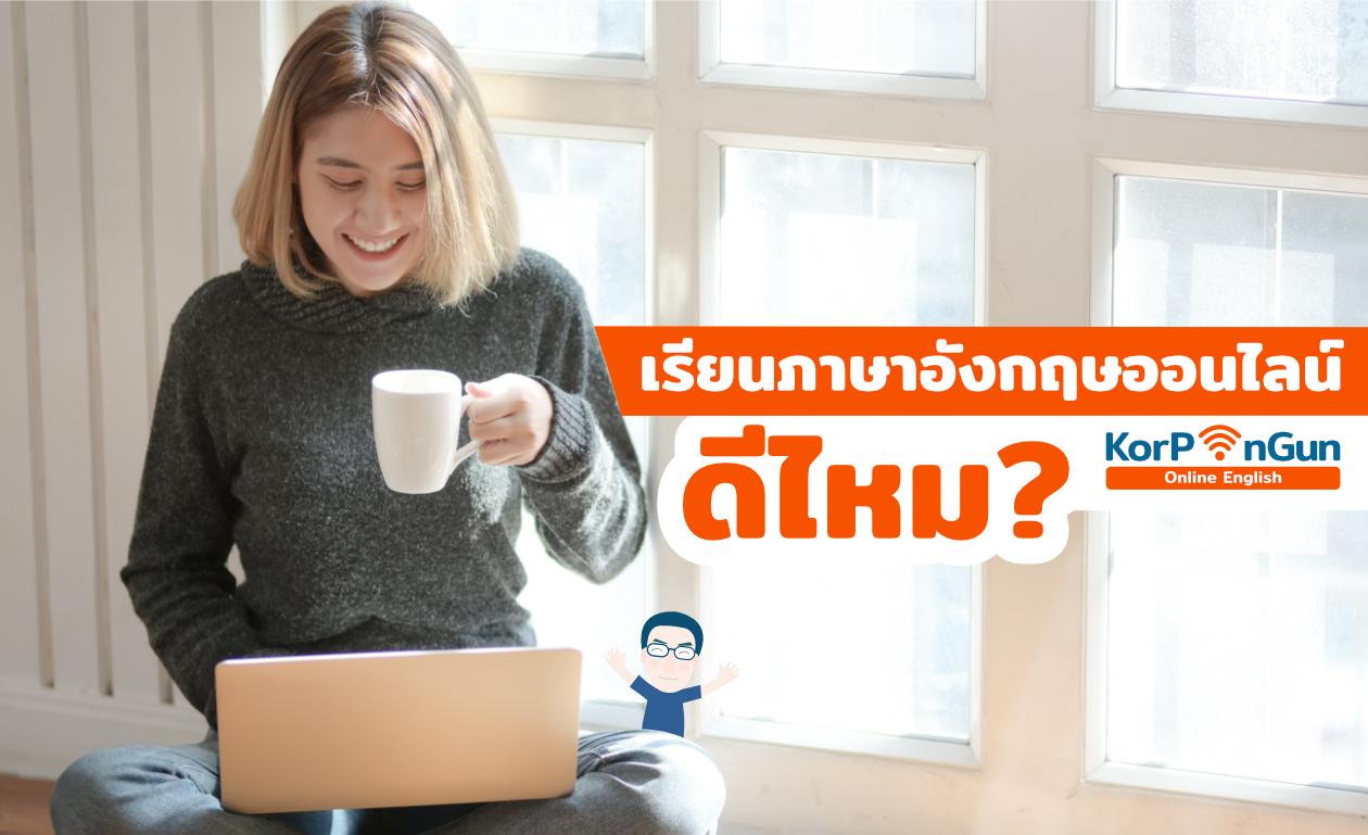 เรียนภาษาอังกฤษออนไลน์ ดีไหม?