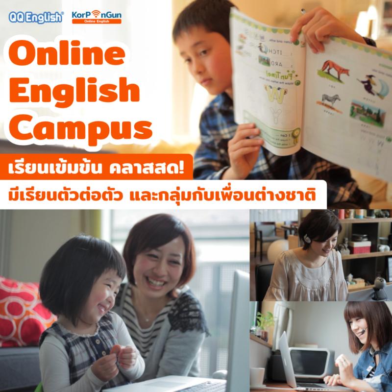 ทดลอง เรียนภาษาอังกฤษออนไลน์ ตัวต่อตัว ฟรี