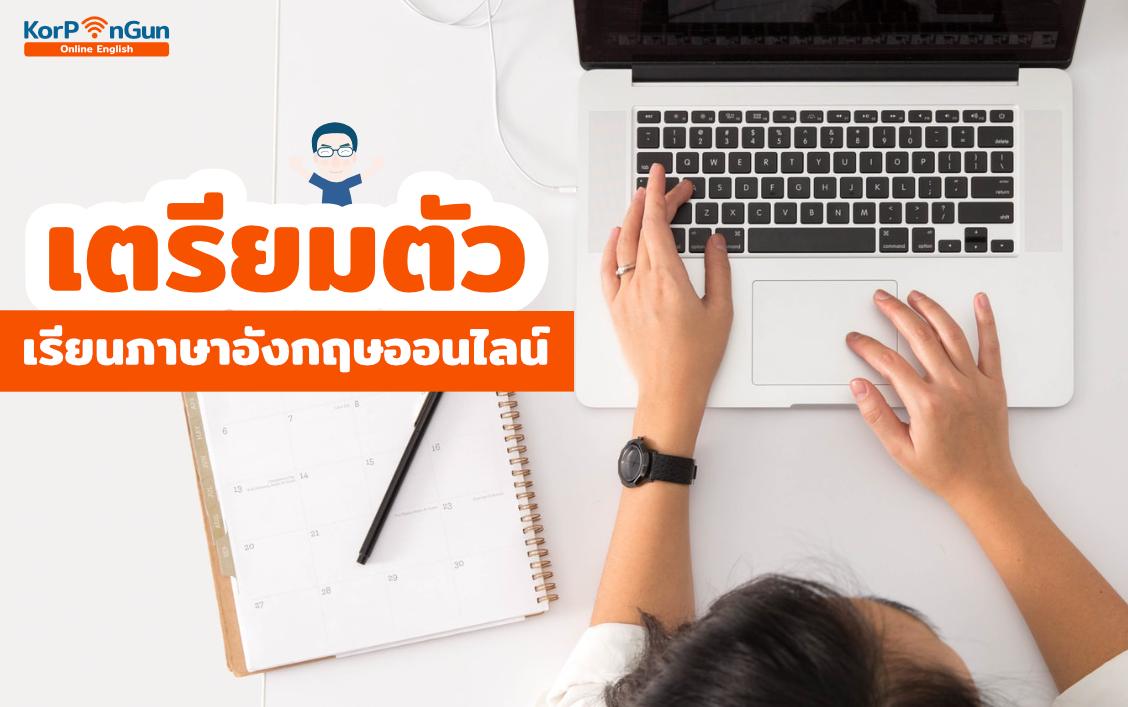 เตรียมตัว เรียนภาษาอังกฤษออนไลน์ KorPunGun Online English