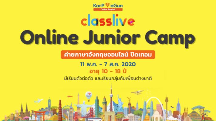 ค่ายภาษาอังกฤษออนไลน์ ปิดเทอม Classlive