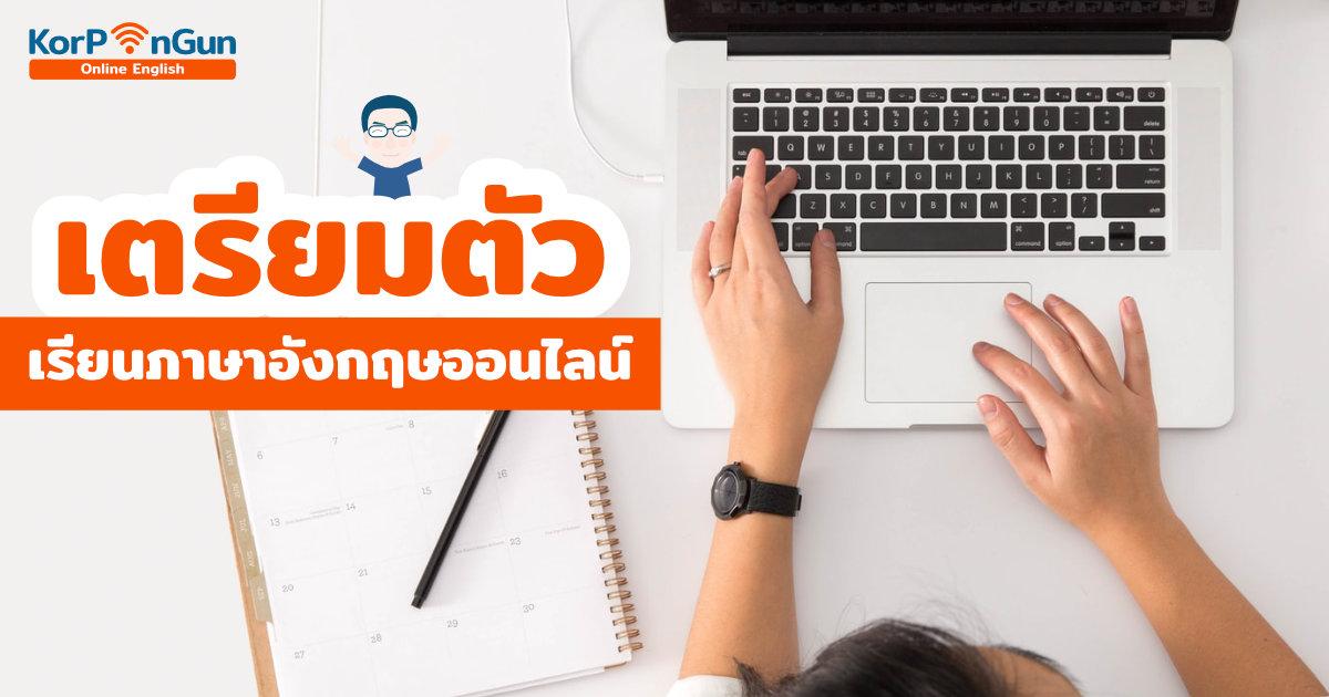 เตรียมตัว เรียนภาษาอังกฤษออนไลน์