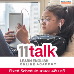 เรียนภาษาอังกฤษออนไลน์ สำหรับเด็ก 11talk