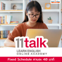 เรียนภาษาอังกฤษออนไลน์ 11talk fixed schedule