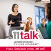 เรียนภาษาอังกฤษออนไลน์ เพื่อการทำงาน 11talk