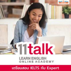 เรียน IELTS ออนไลน์ 11talk