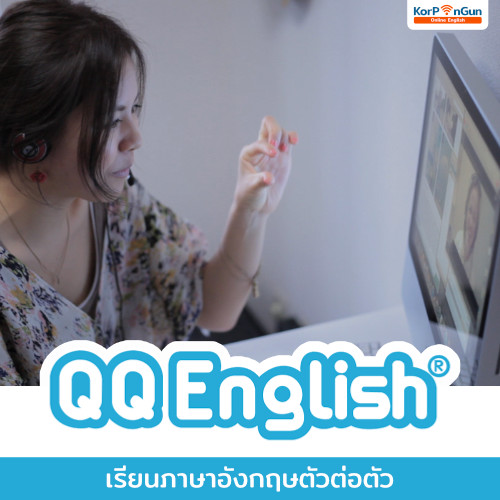 เรียนภาษาอังกฤษออนไลน์ QQ English สำหรับผู้ใหญ่