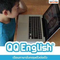 เรียนภาษาอังกฤษออนไลน์ QQ English สำหรับเด็ก