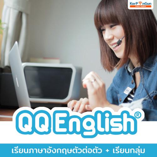 เรียนภาษาอังกฤษออนไลน์ QQ English Online Campus