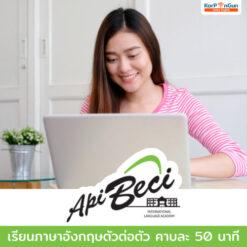 เรียนภาษาอังกฤษตัวต่อตัว คาบละ 50 นาที API SPEAK