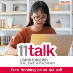 เรียนภาษาอังกฤษ ตัวต่อตัว