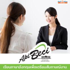 เรียนตัวต่อตัวเตรียมสัมภาษณ์งาน ภาษาอังกฤษ