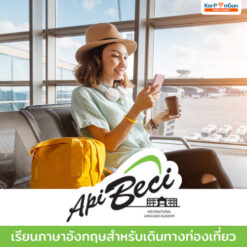 เรียนภาษาอังกฤษออนไลน์ เพื่อการเดินทางท่องเที่ยว