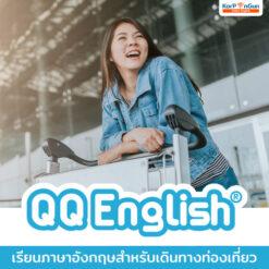 เรียนภาษาอังกฤษออนไลน์ เตรียมตัวเที่ยว