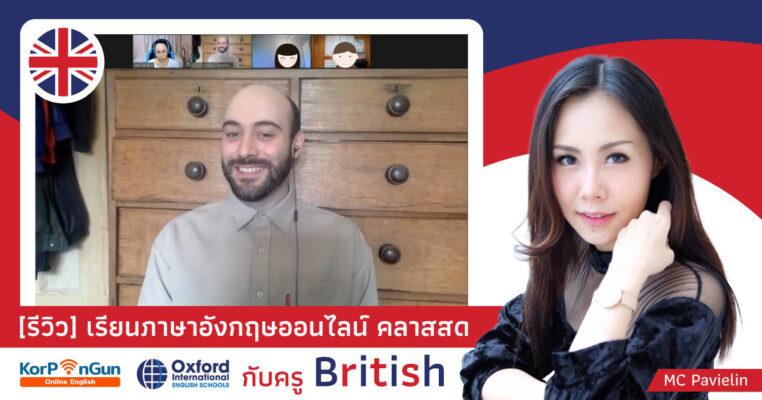 เรียนภาษาอังกฤษออนไลน์ คลาสสด กับครู British