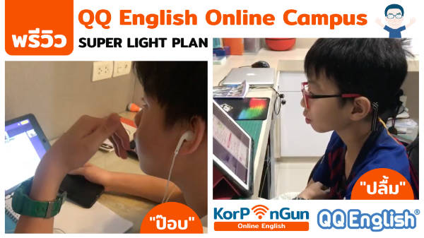 qq english online campus preview