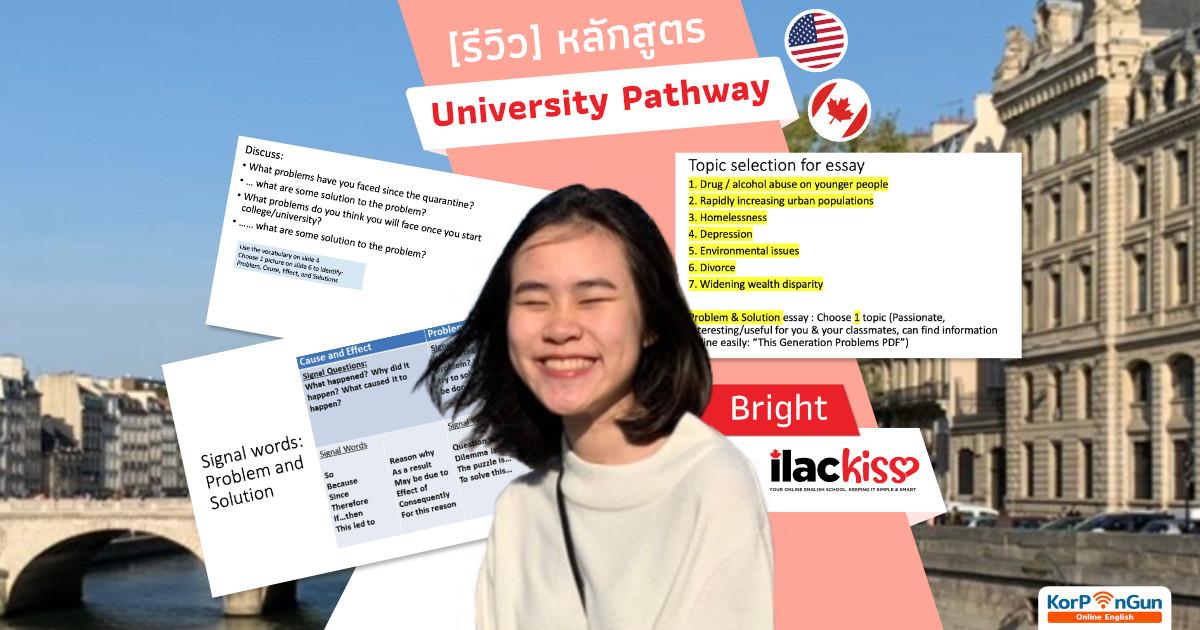 เรียนภาษาอังกฤษออนไลน์ เพื่อเตรียมศึกษาต่อ