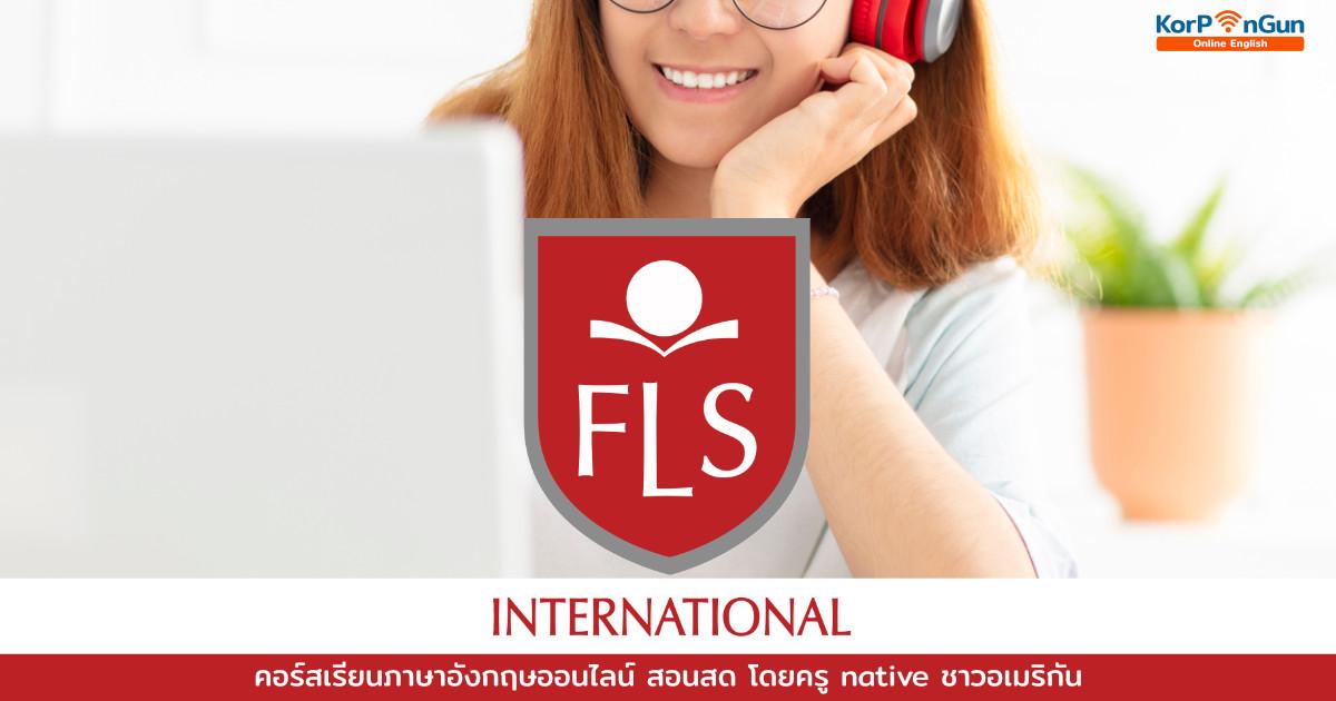 เรียนภาษาอังกฤษออนไลน์ กับครูชาวอเมริกัน