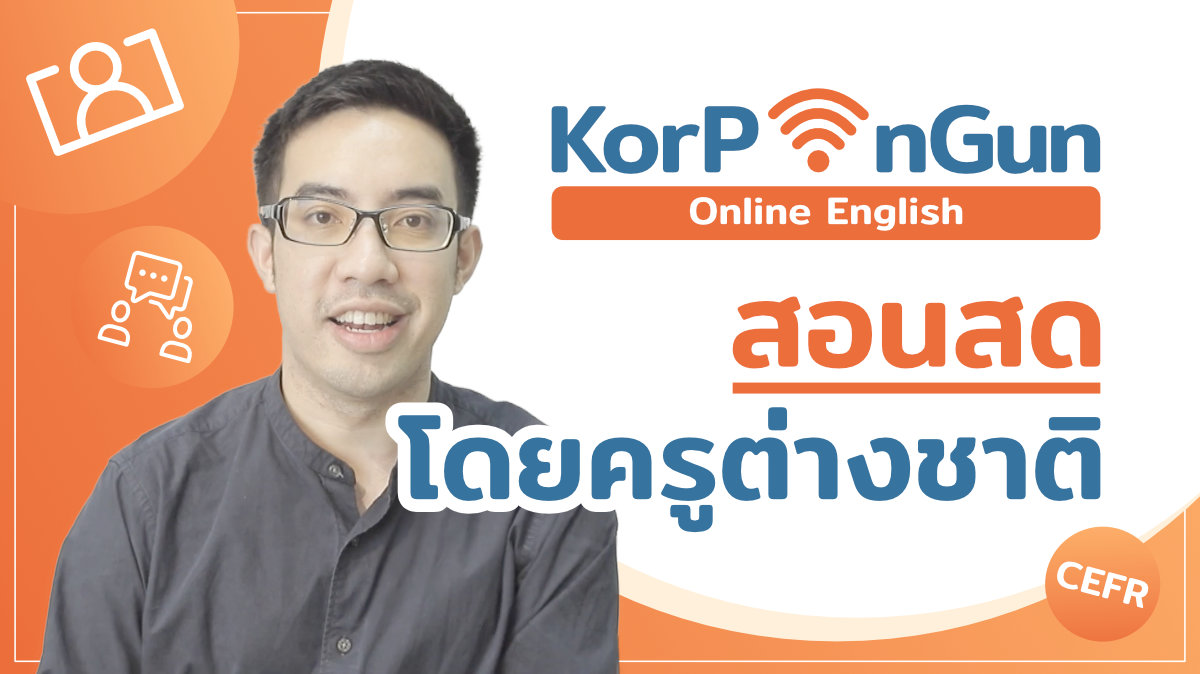 Korpungun Online English Introduction
