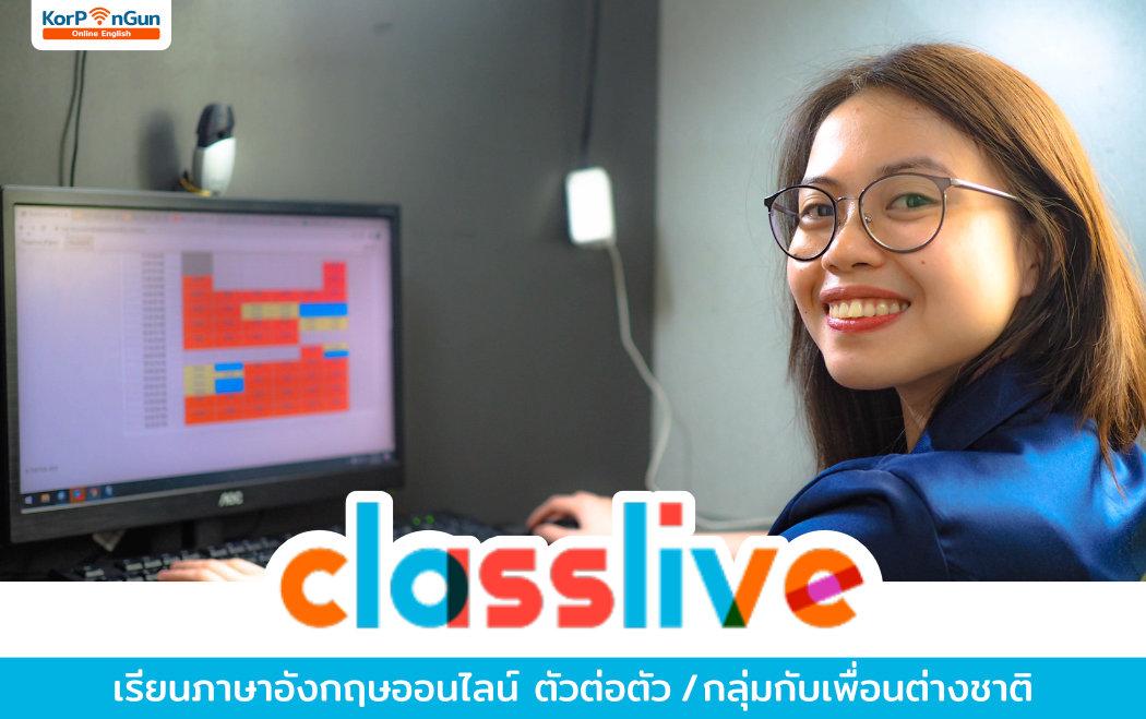 เรียนภาษาอังกฤษออนไลน์ Classlive