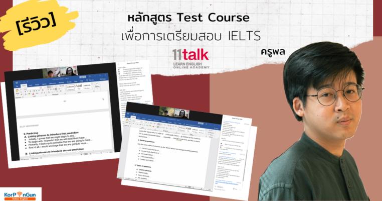 เรียนภาษาอังกฤษออนไลน์ เพื่อเตรียมสอบ IELTS