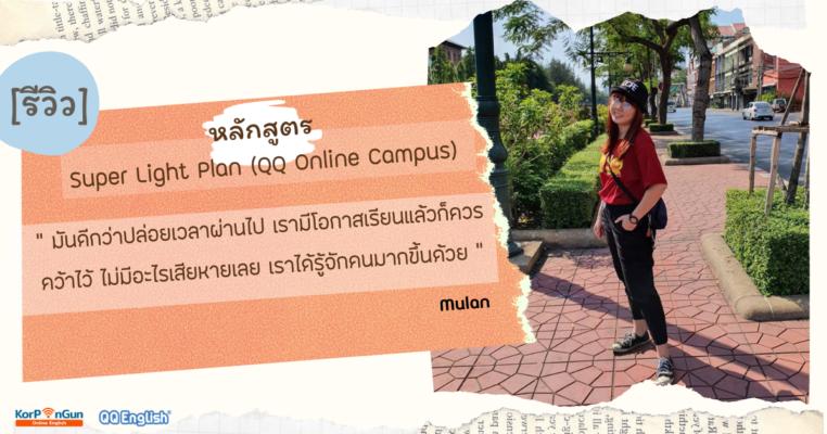 เรียนภาษาอังกฤษออนไลน์ เพื่อการสื่อสารทั่วไป
