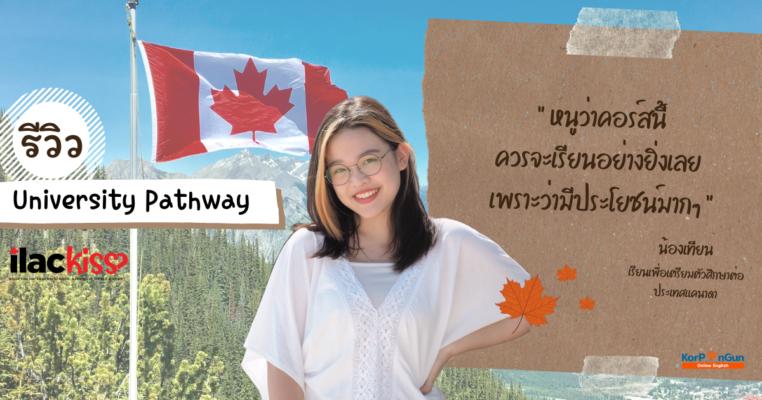 คอร์สภาษาอังกฤษออนไลน์ เพื่อเตรียมศึกษาต่อแคนาดา