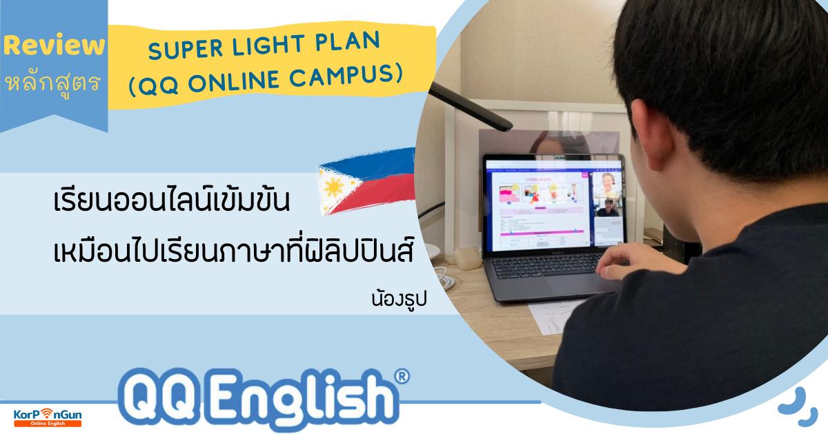 เรียนภาษาอังกฤษออนไลน์ เน้นสื่อสารในชีวิตประจำวัน