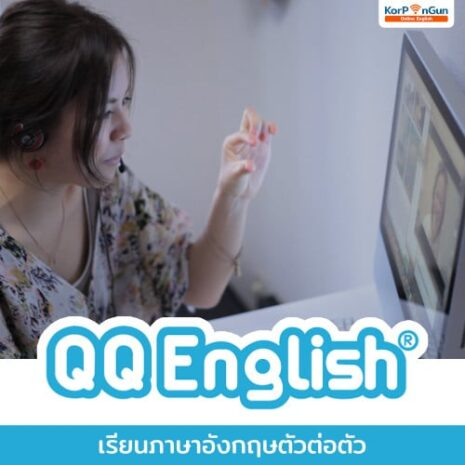 09-QQ-English-One-on-One