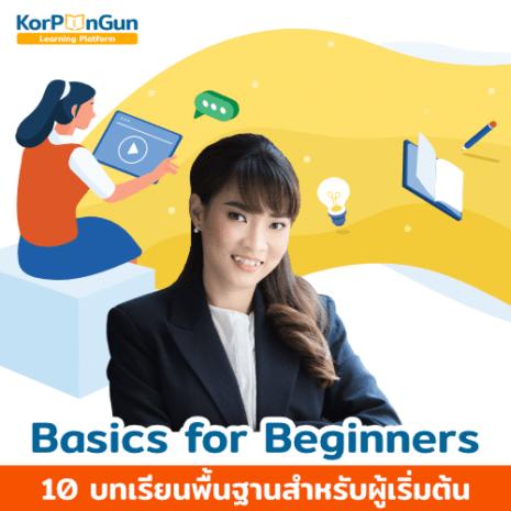 Basic-for-Beginners-