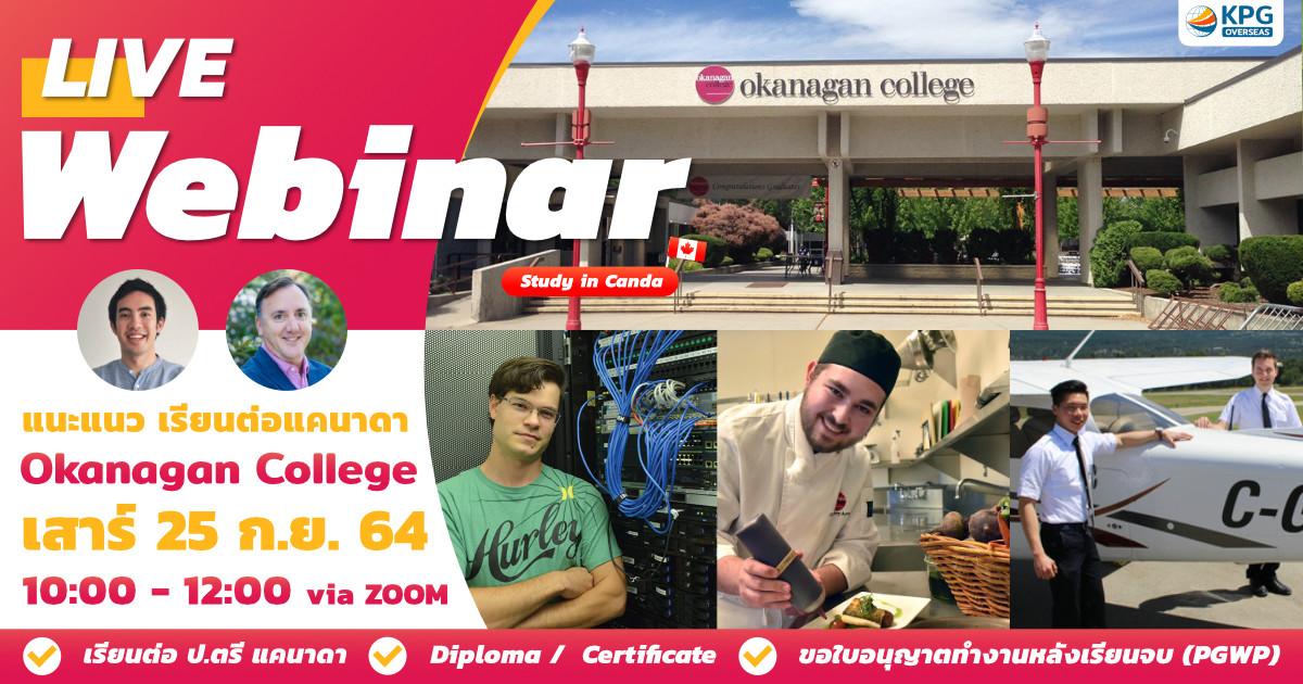 สัมมนาออนไลน์ เรียนต่อแคนาดา Okanagan College