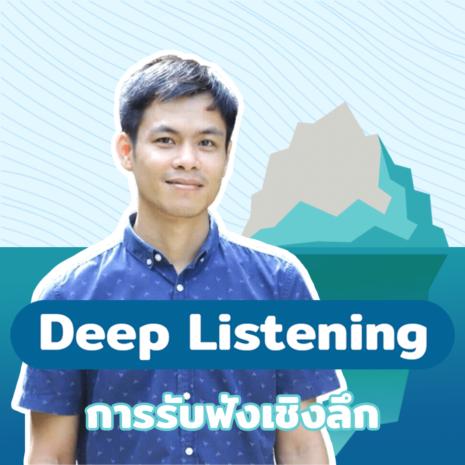 deep-listening-group-image