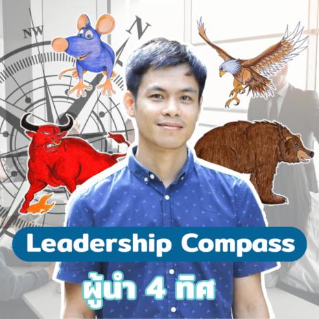 leadership-compass-group-image